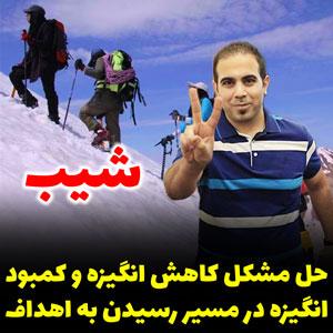 فایل شیب امیر شریفی